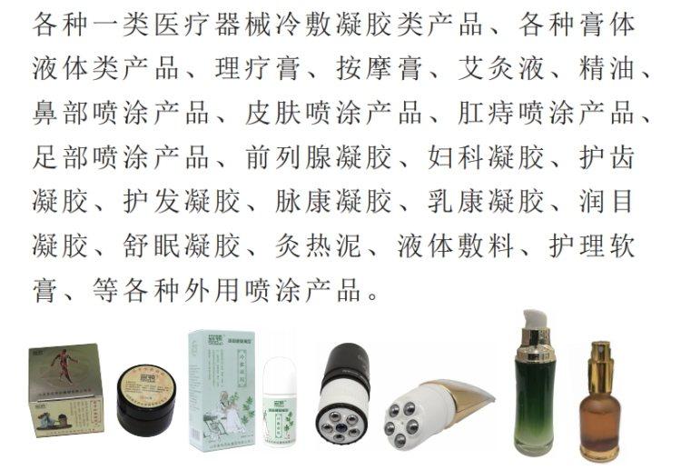 山东朱氏药业集团冷敷凝胶各类膏体液体源头生产厂家